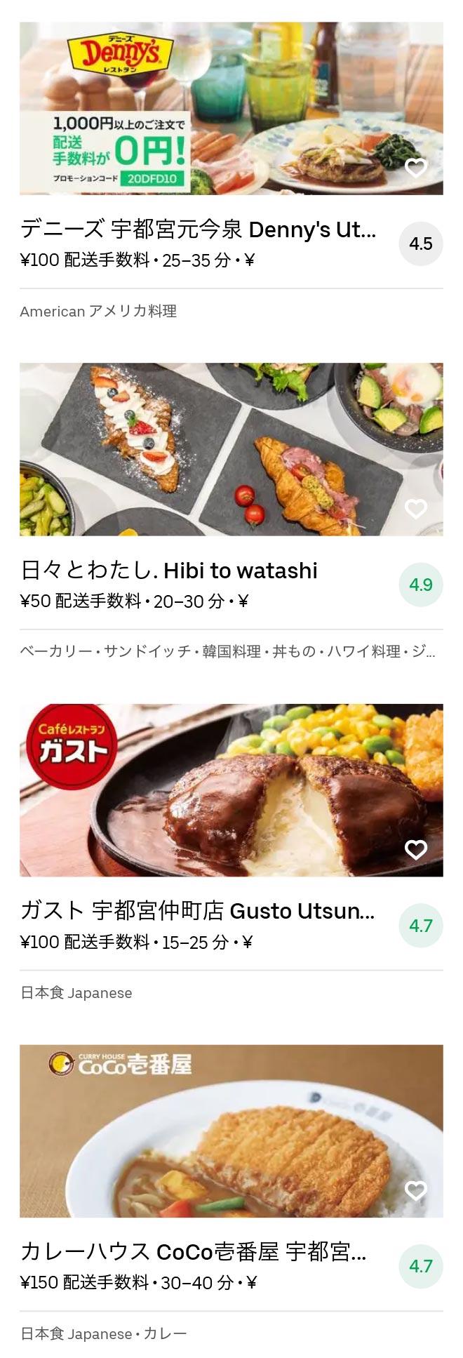 Tobu utsunomiya menu 2010 10