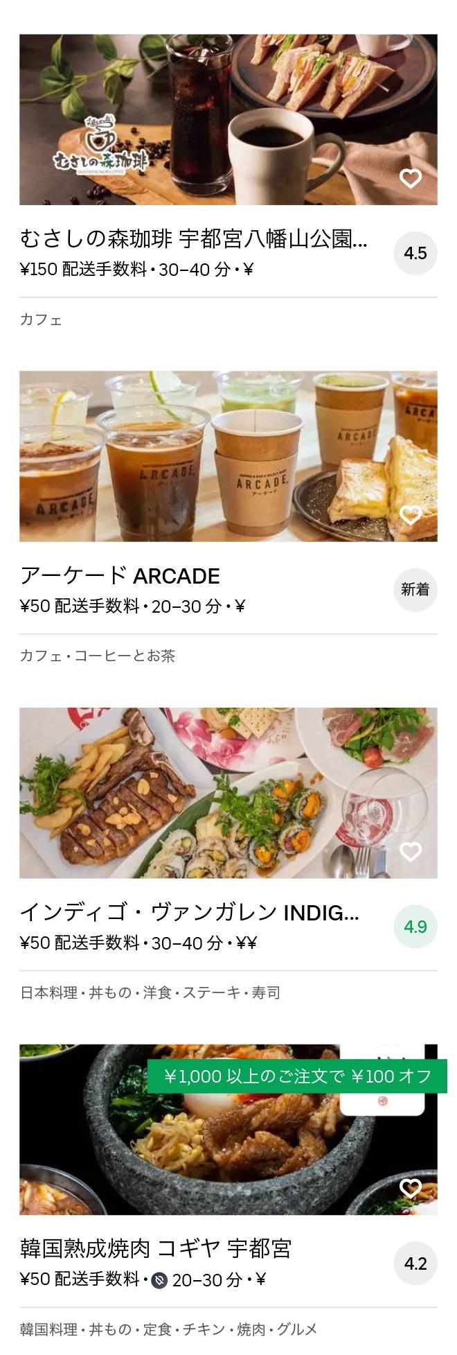 Tobu utsunomiya menu 2010 12