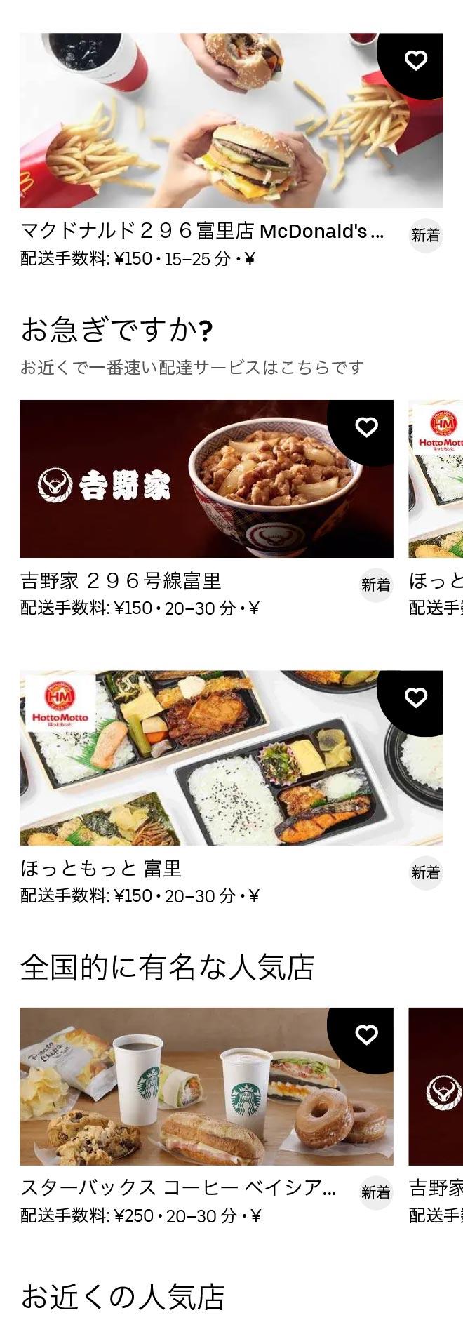 Tomisato menu 2011 1