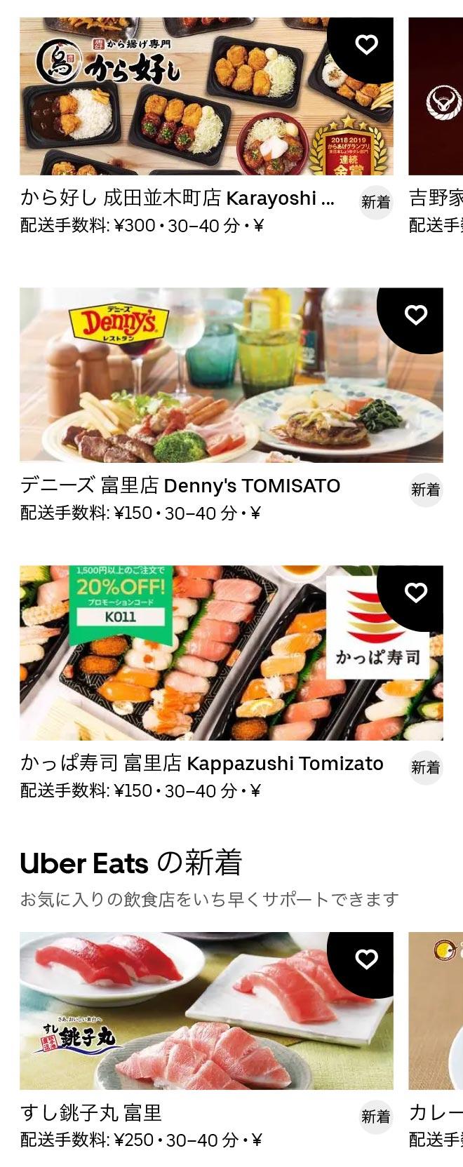 Tomisato menu 2011 2