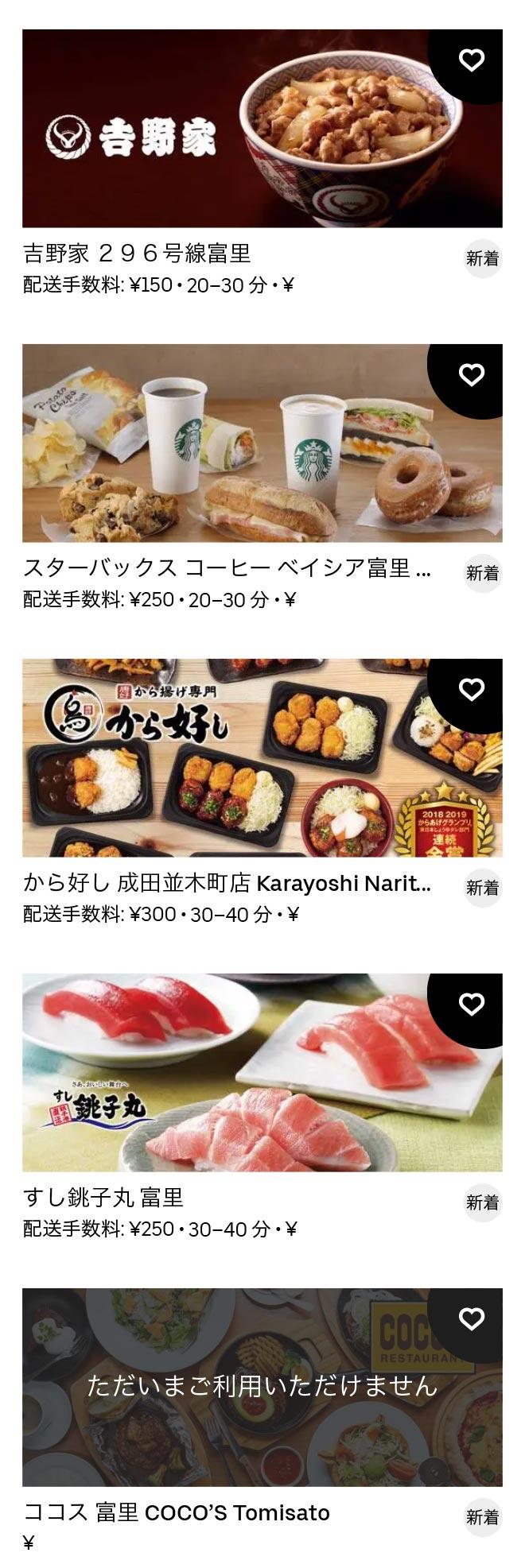 Tomisato menu 2011 4