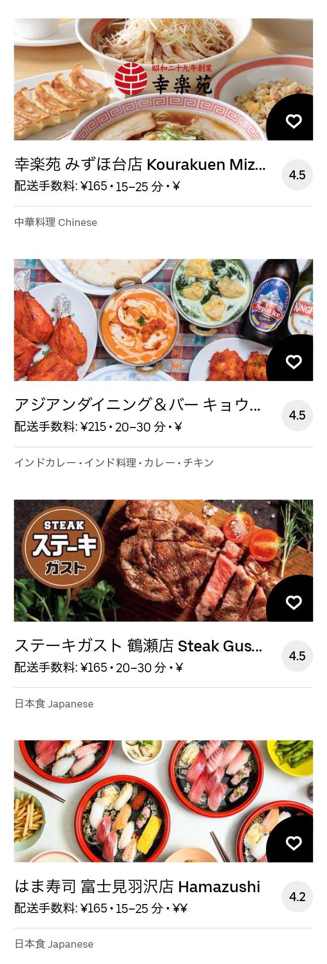 Tsuruse menu 2011 04