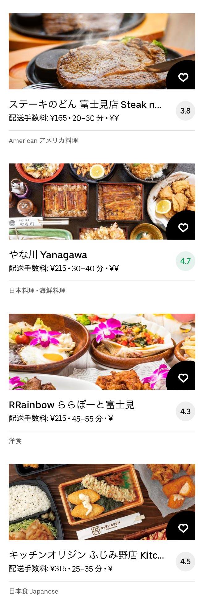 Tsuruse menu 2011 07