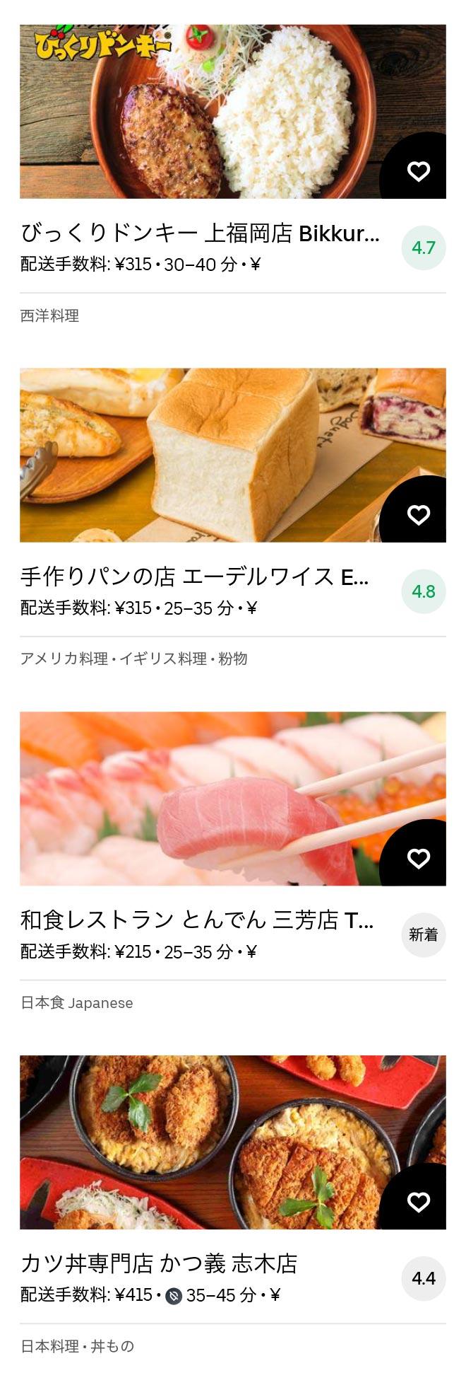 Tsuruse menu 2011 09