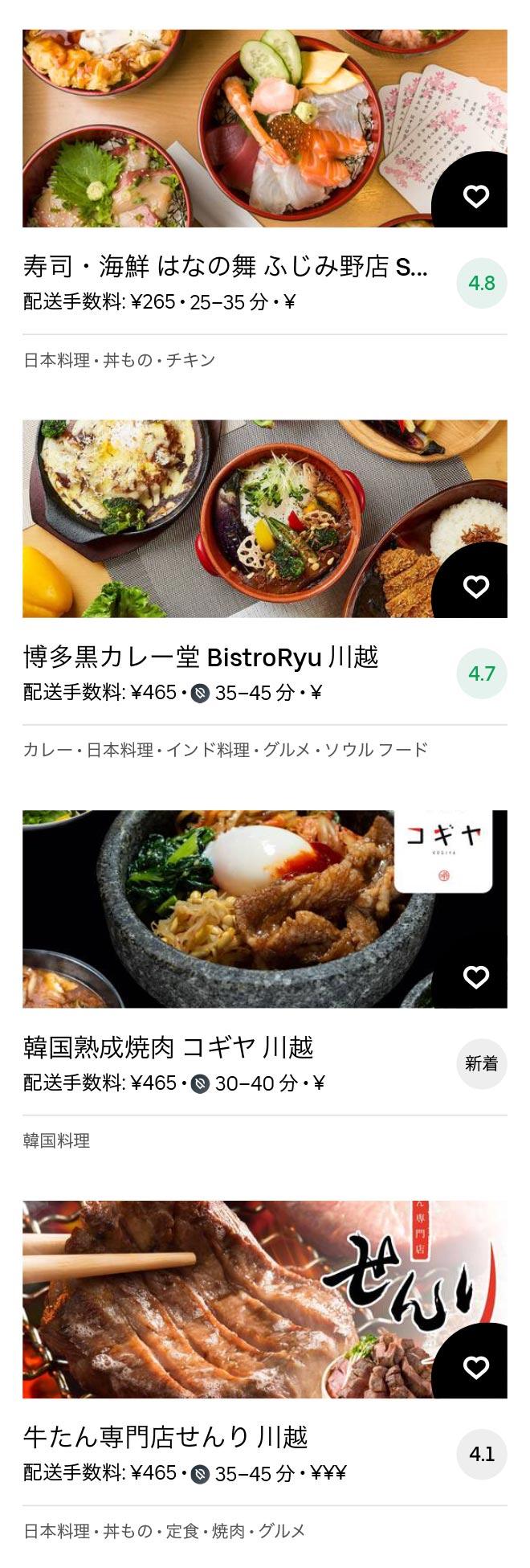 Tsuruse menu 2011 10