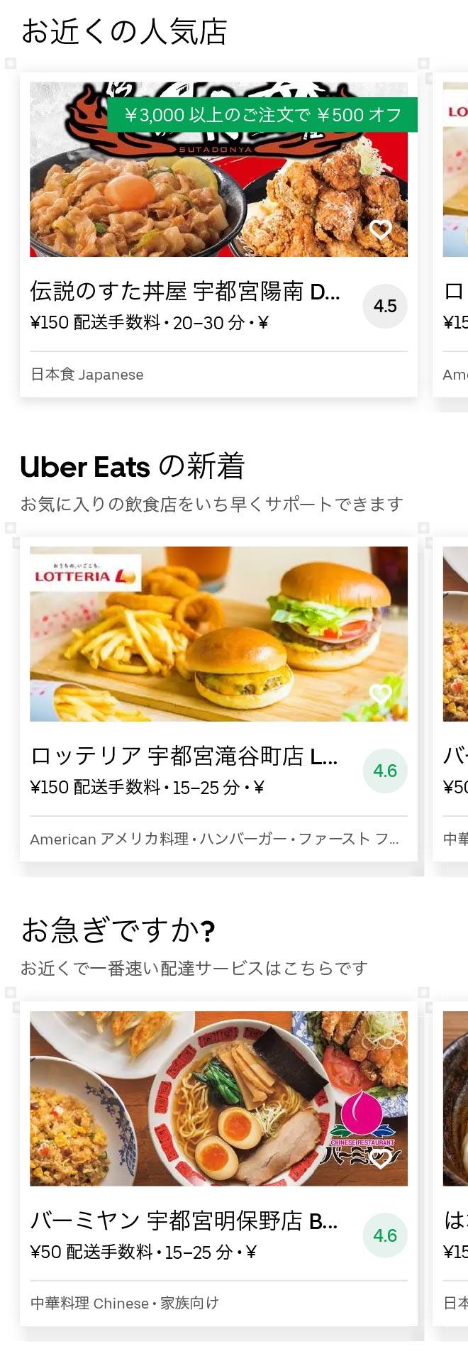 Tsuruta menu 2010 01