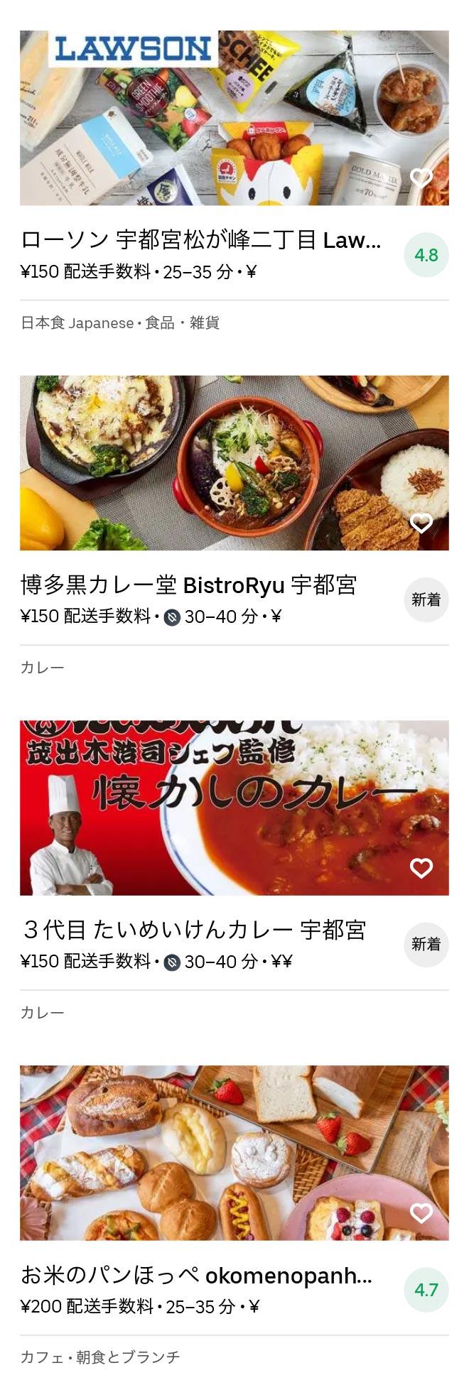 Tsuruta menu 2010 04