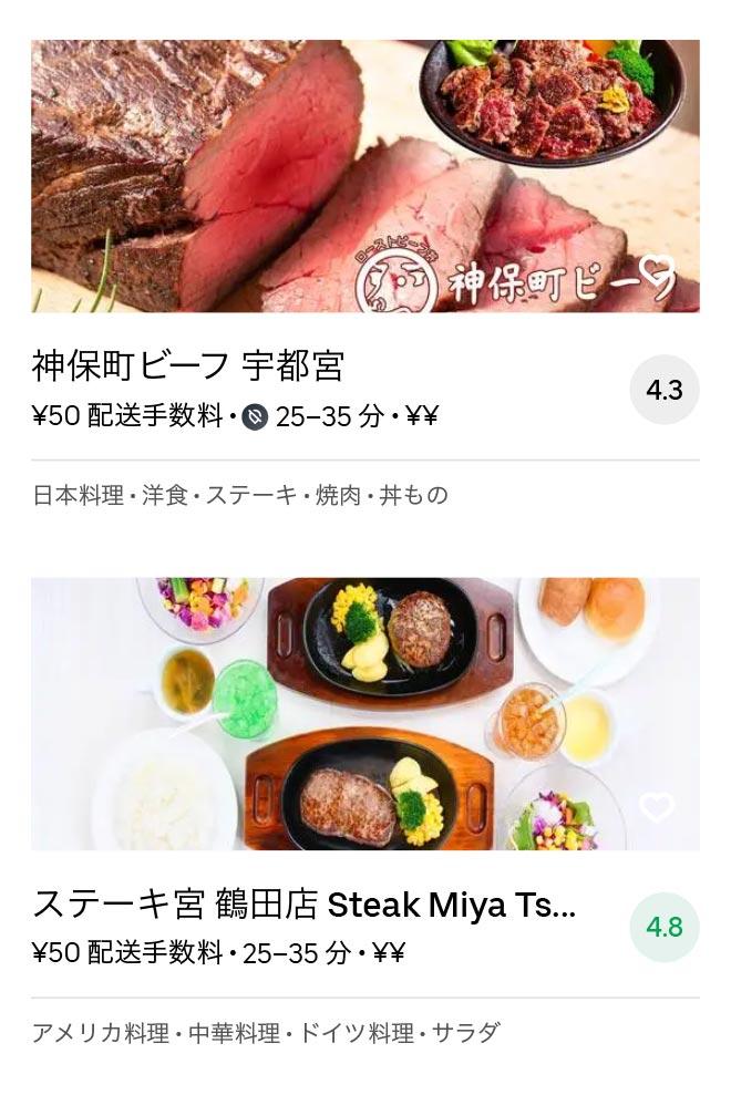Tsuruta menu 2010 05
