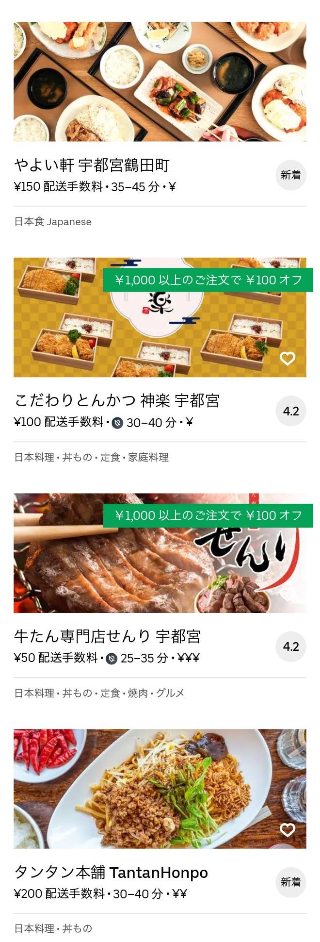 Tsuruta menu 2010 06
