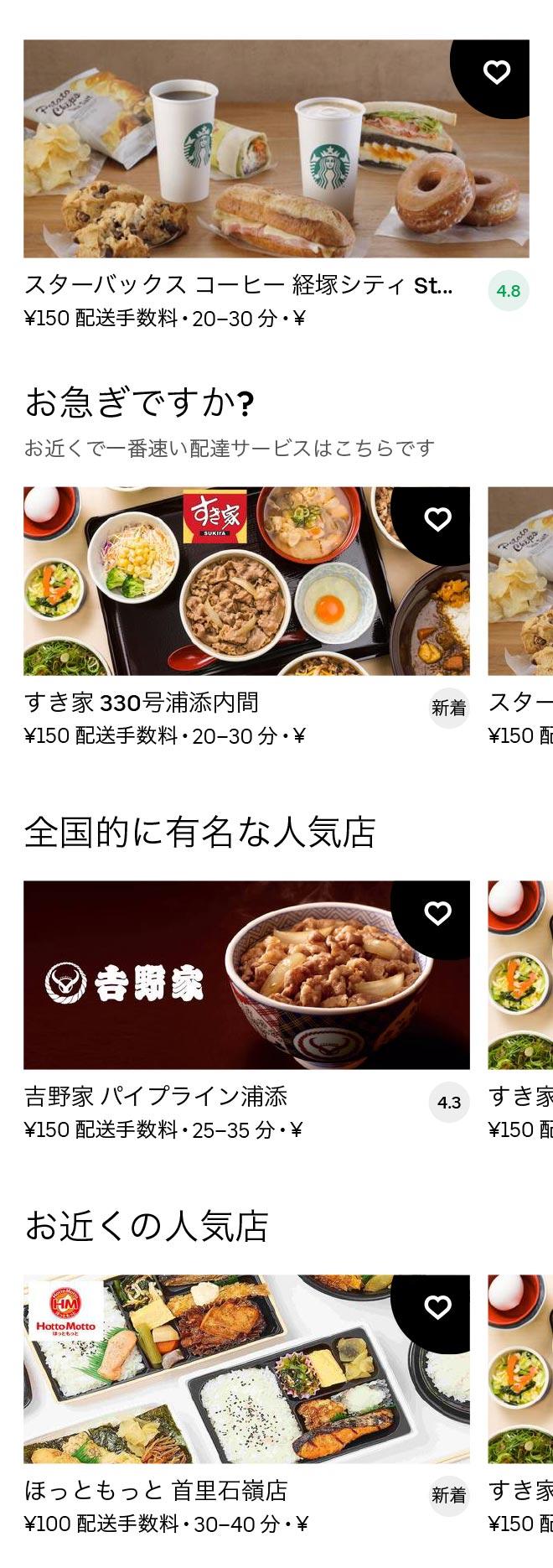 Urazoe maeda menu 2011 01