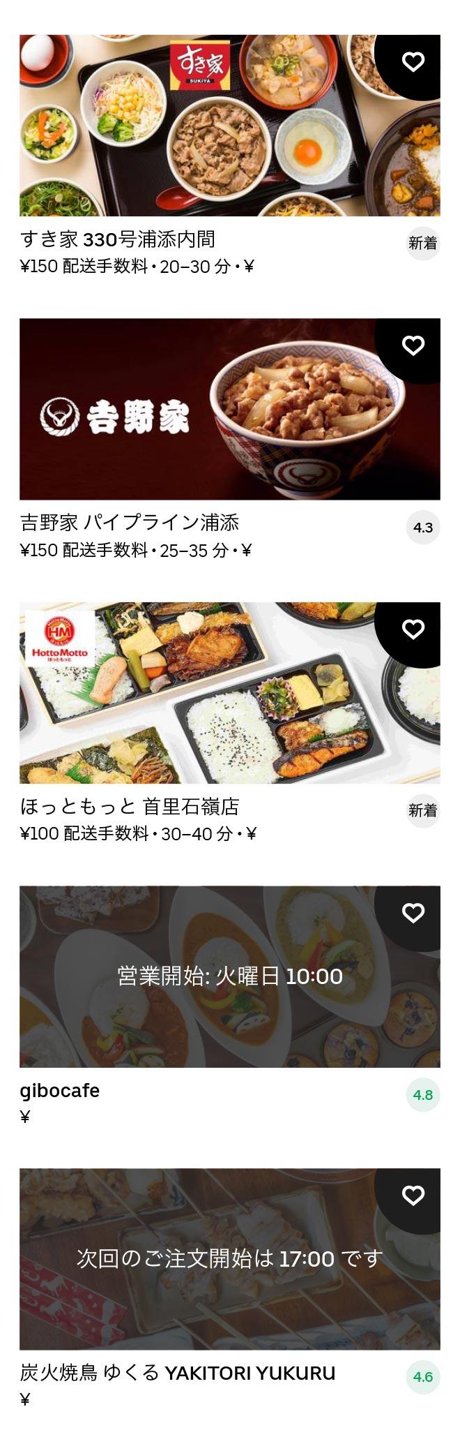Urazoe maeda menu 2011 03