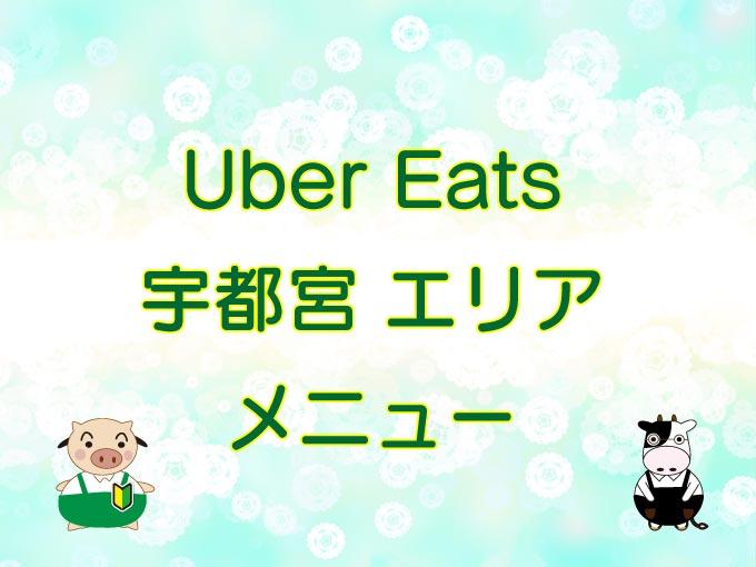 Uber Eats(ウーバーイーツ)宇都宮エリア・メニューのキャッチ画像