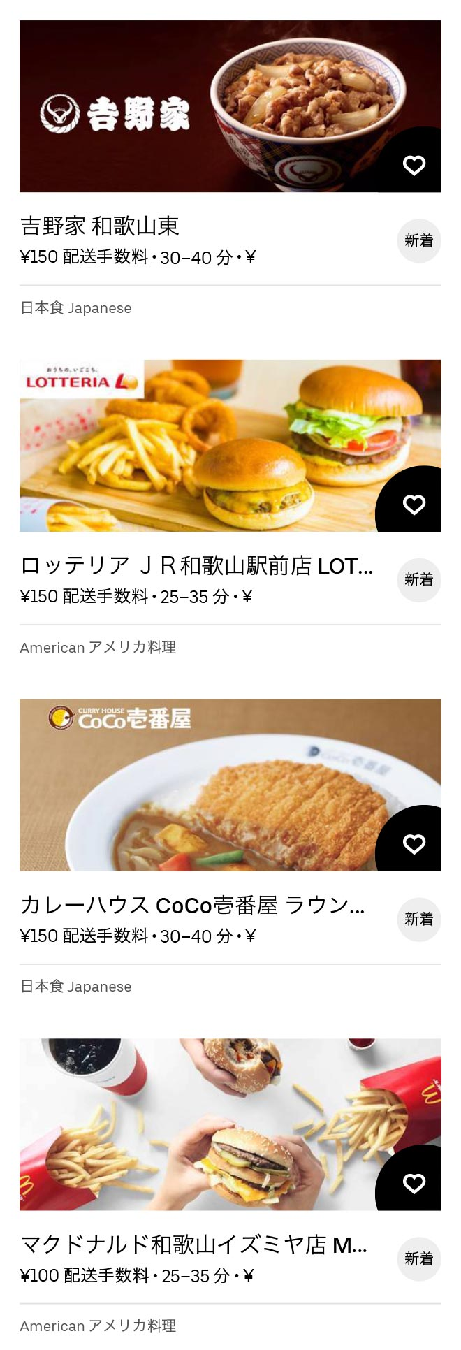 W miyamae menu 2011 2