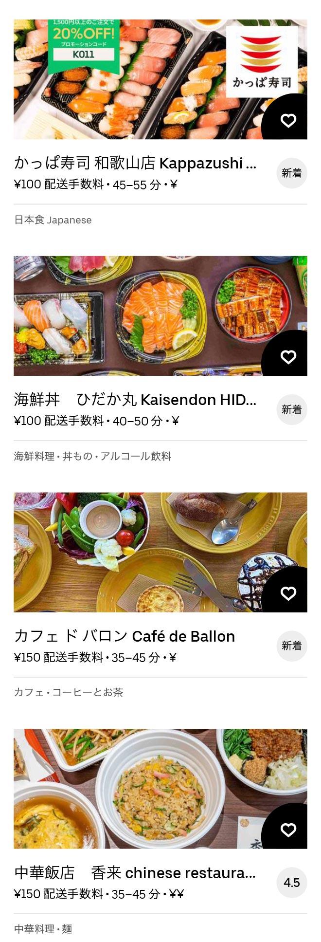W miyamae menu 2011 3