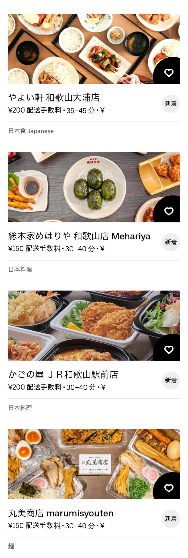 W miyamae menu 2011 4