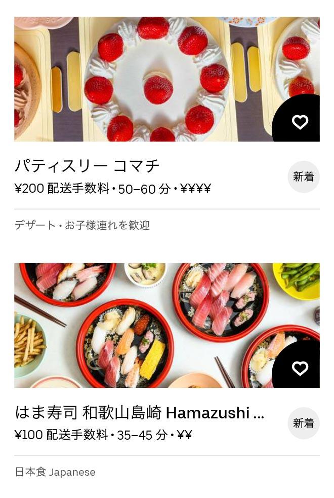 W miyamae menu 2011 5