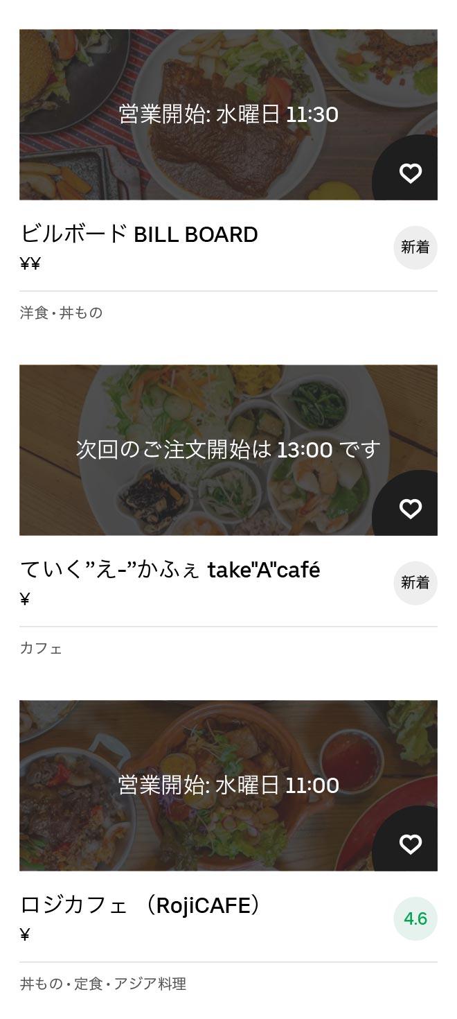 W miyamae menu 2011 8