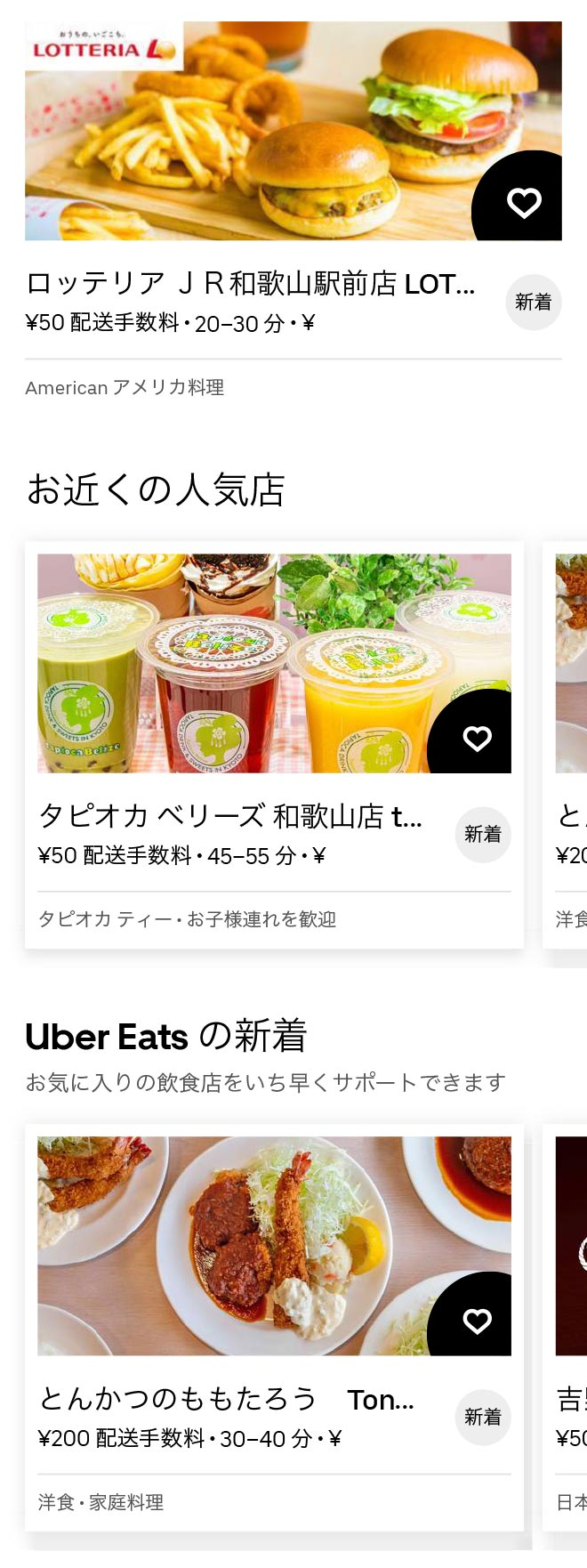 Wakayama menu 2011 1