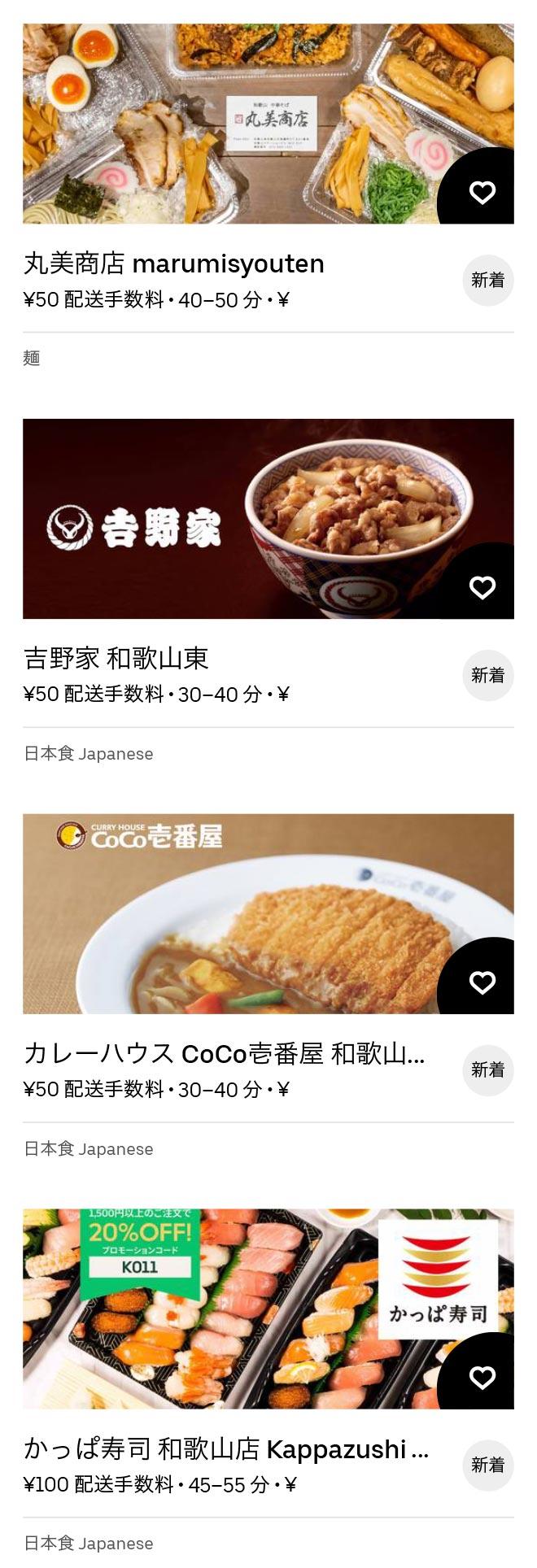 Wakayama menu 2011 2