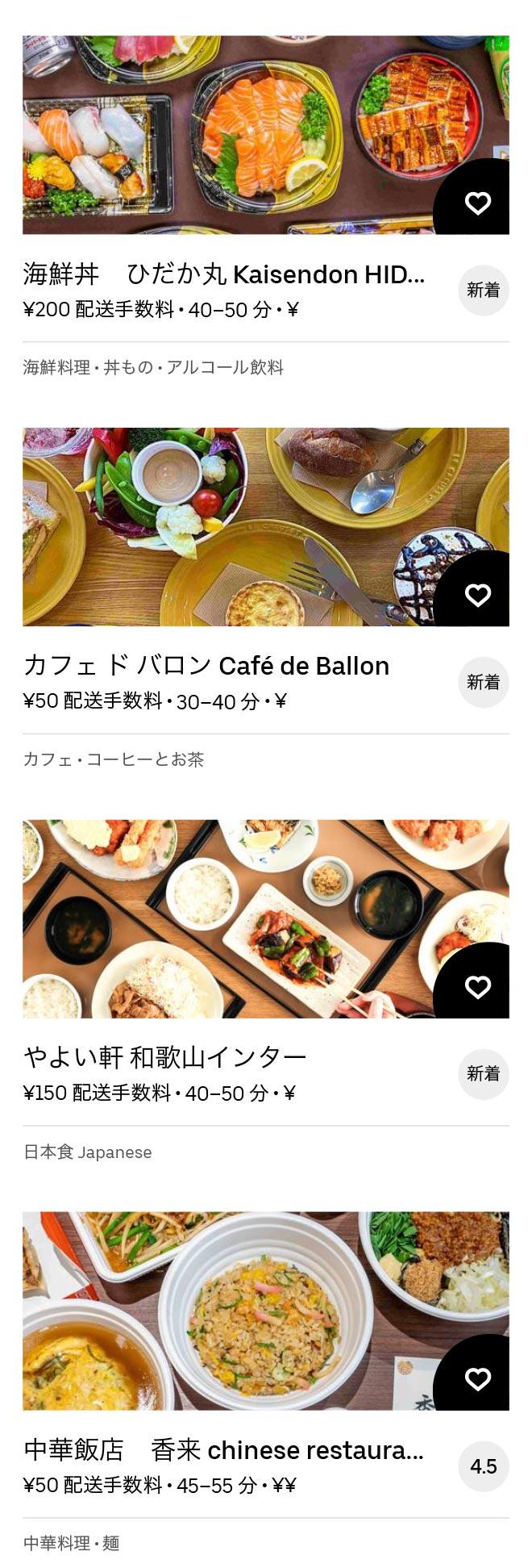 Wakayama menu 2011 3