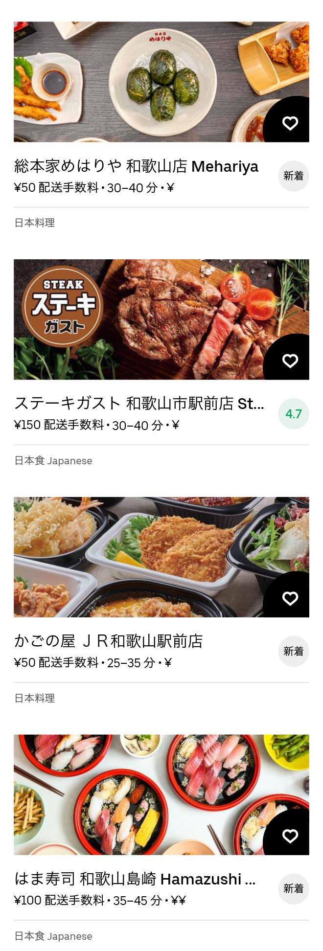 Wakayama menu 2011 4