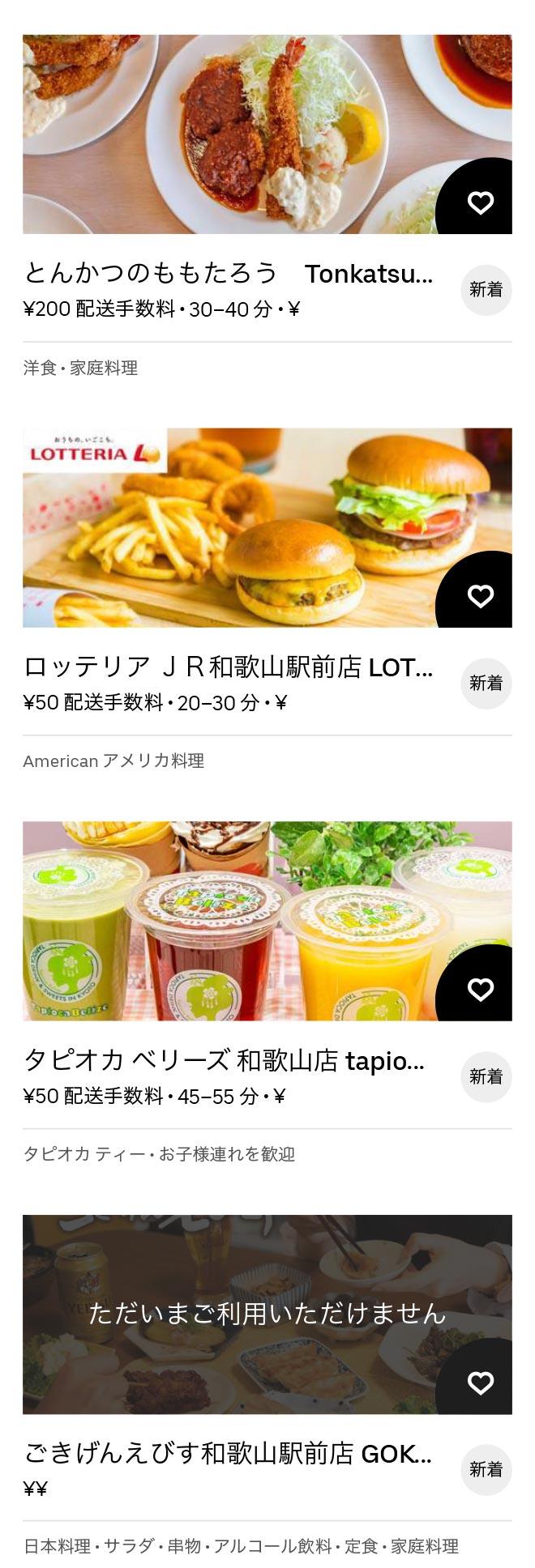 Wakayama menu 2011 5
