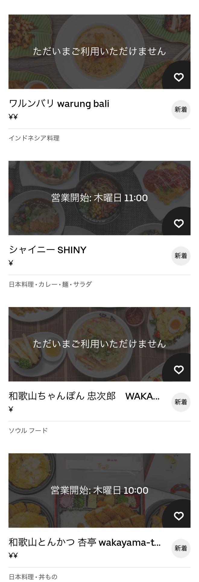 Wakayama menu 2011 6