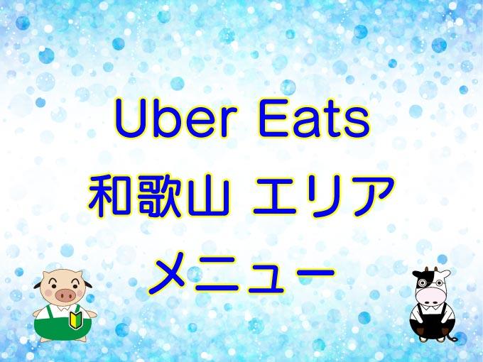 Uber Eats(ウーバーイーツ)和歌山エリア・メニューのキャッチ画像