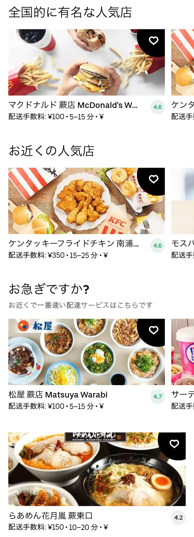 Warabi menu 2011 01