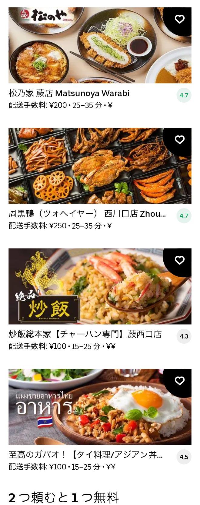 Warabi menu 2011 06