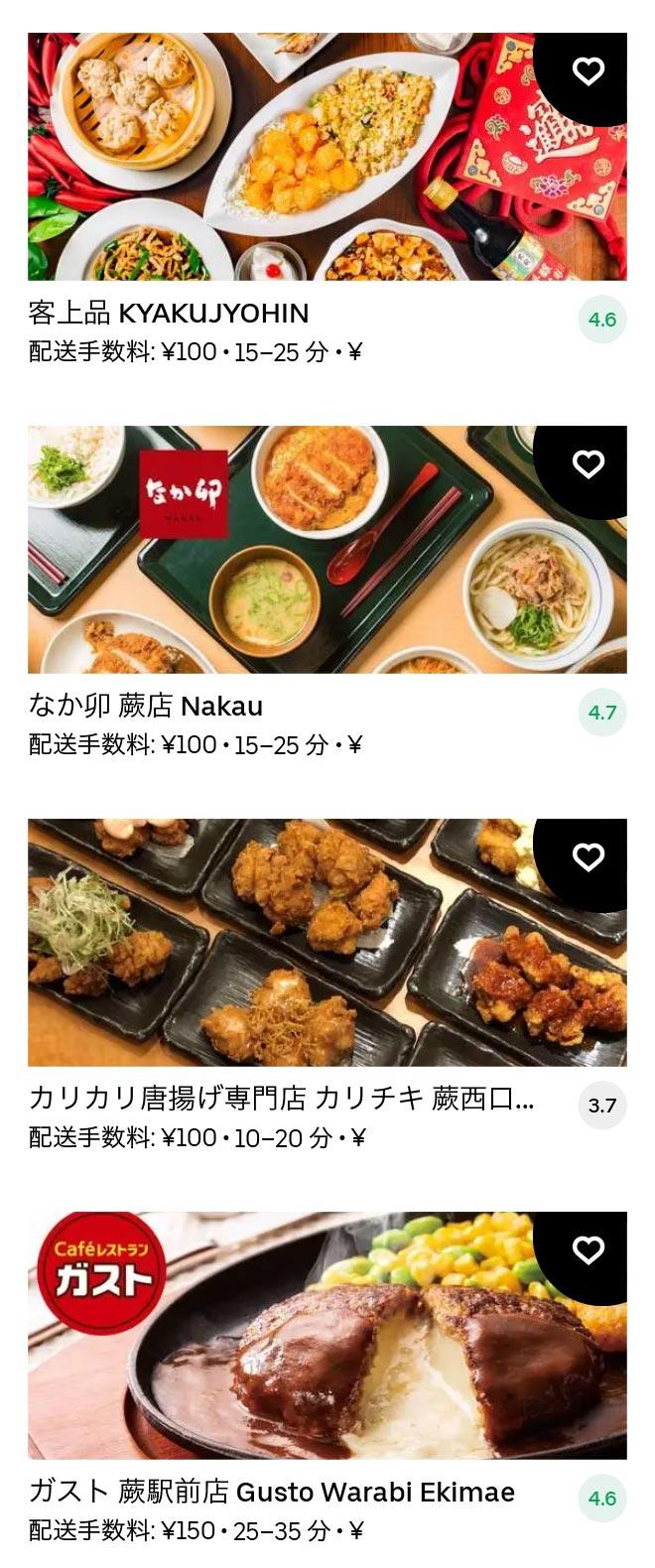 Warabi menu 2011 10