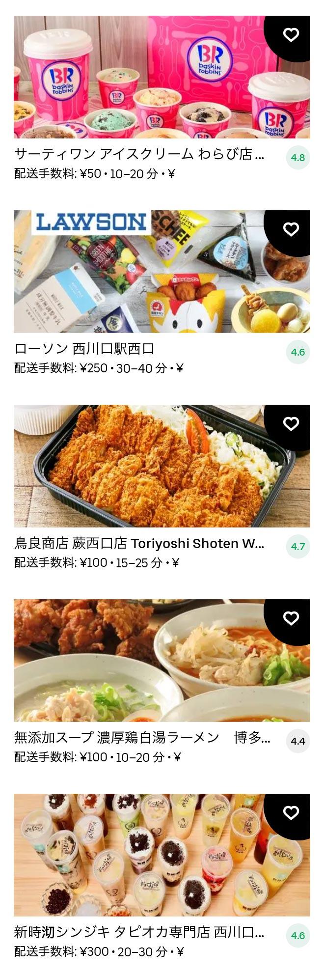 Warabi menu 2011 13