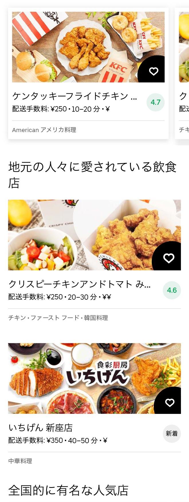 Yanasegawa menu 2011 01