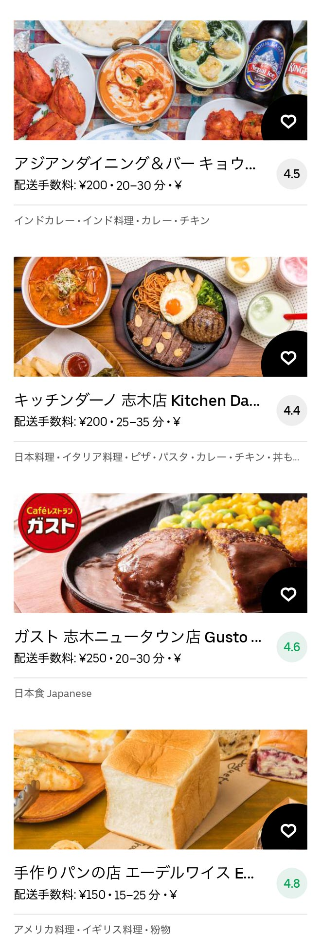 Yanasegawa menu 2011 06