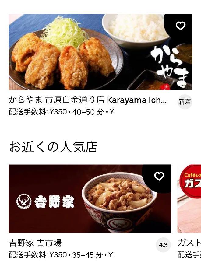 Yawata zyuku menu 2011 3