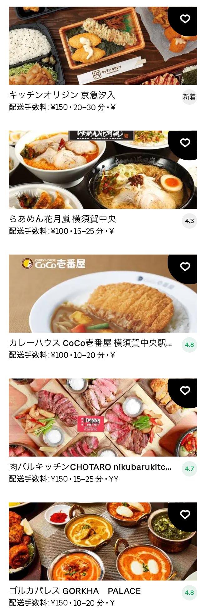 Yokosuka chuo menu 2011 02