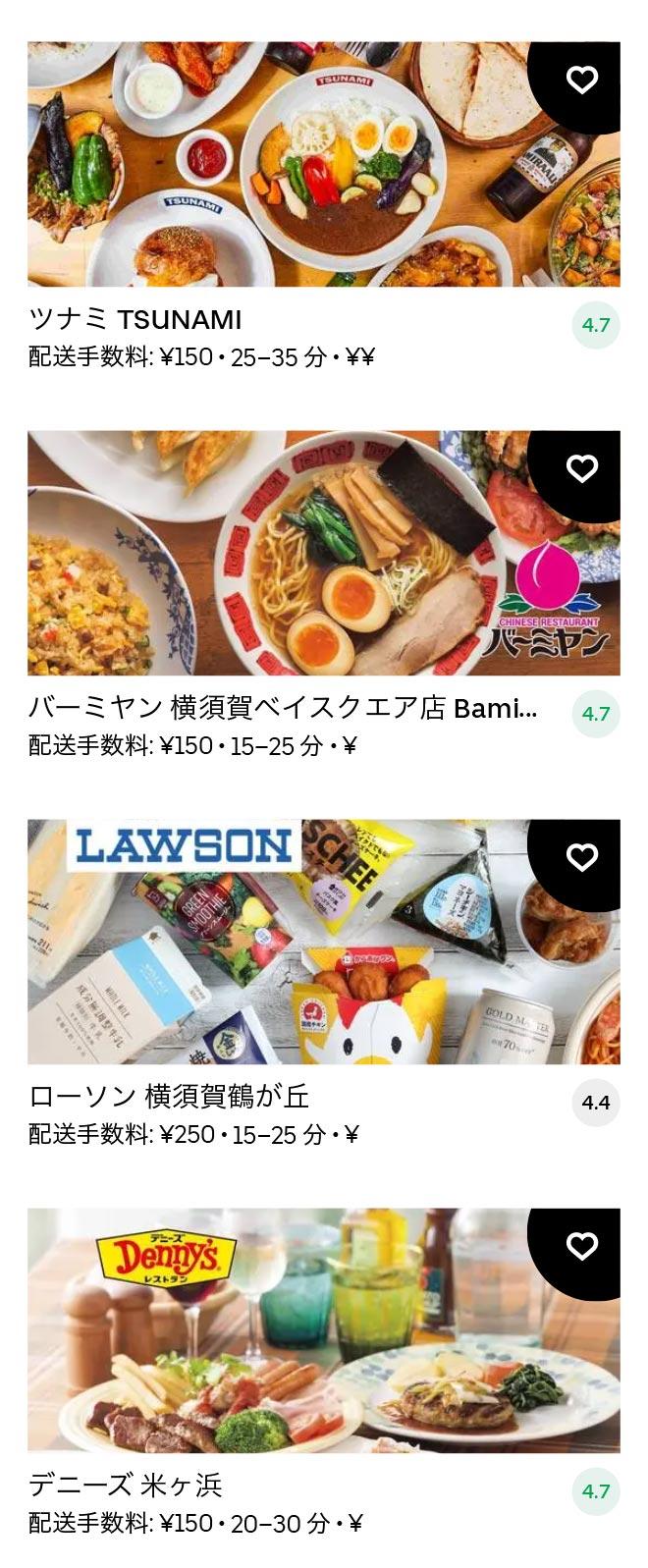 Yokosuka chuo menu 2011 03