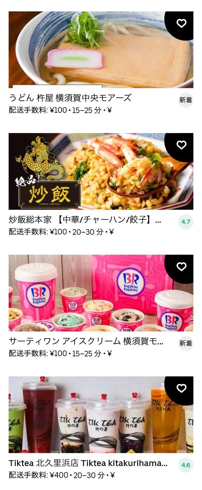 Yokosuka chuo menu 2011 06