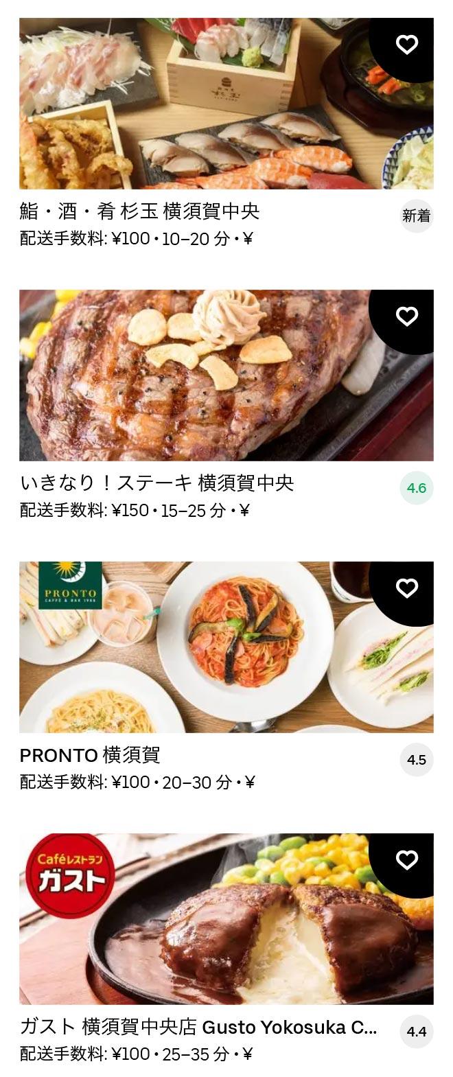 Yokosuka chuo menu 2011 07