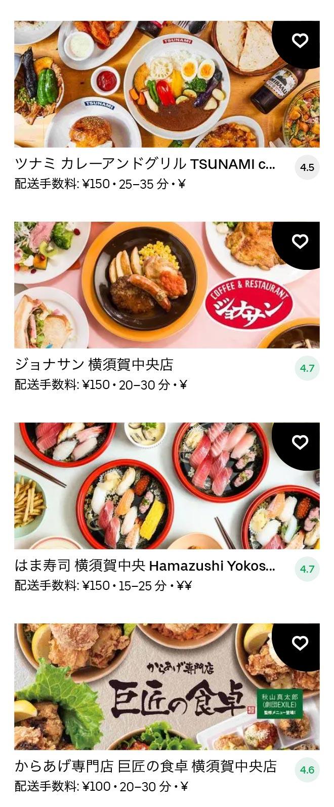 Yokosuka chuo menu 2011 08