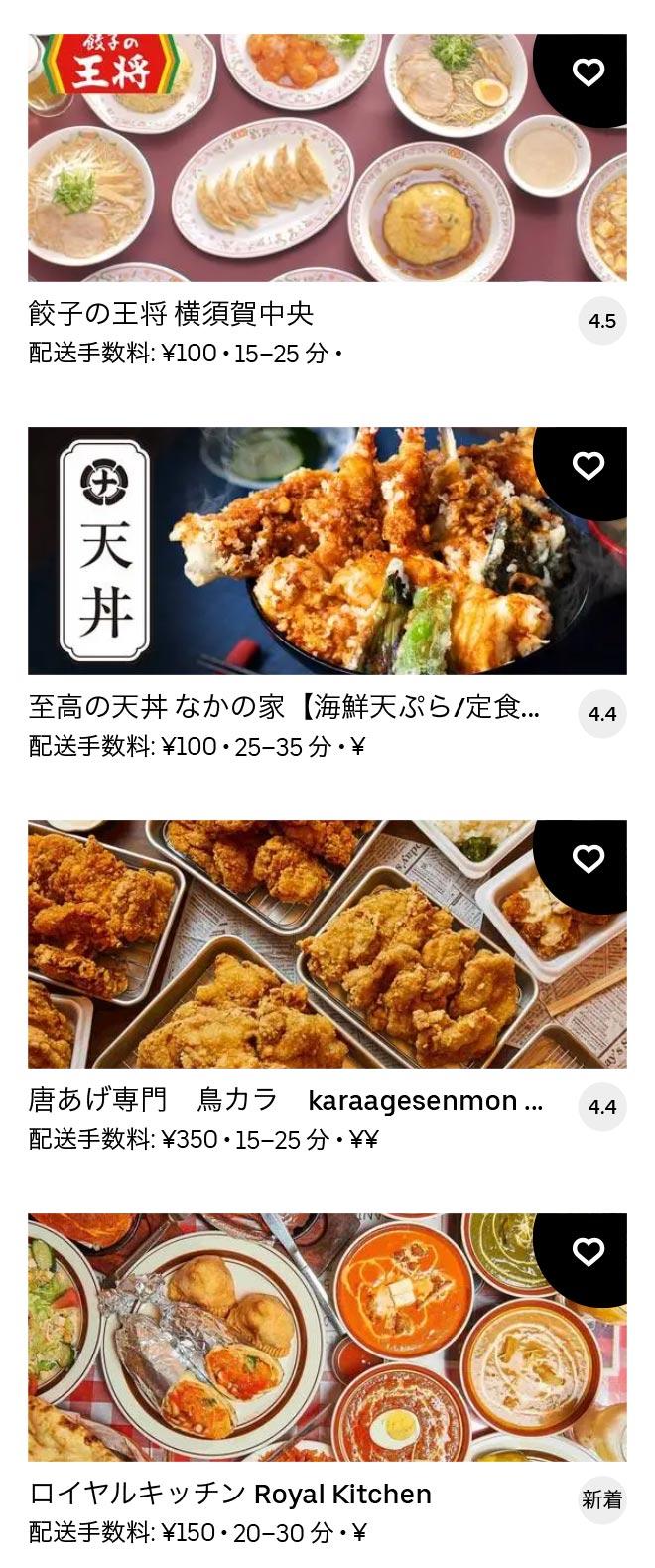 Yokosuka chuo menu 2011 09