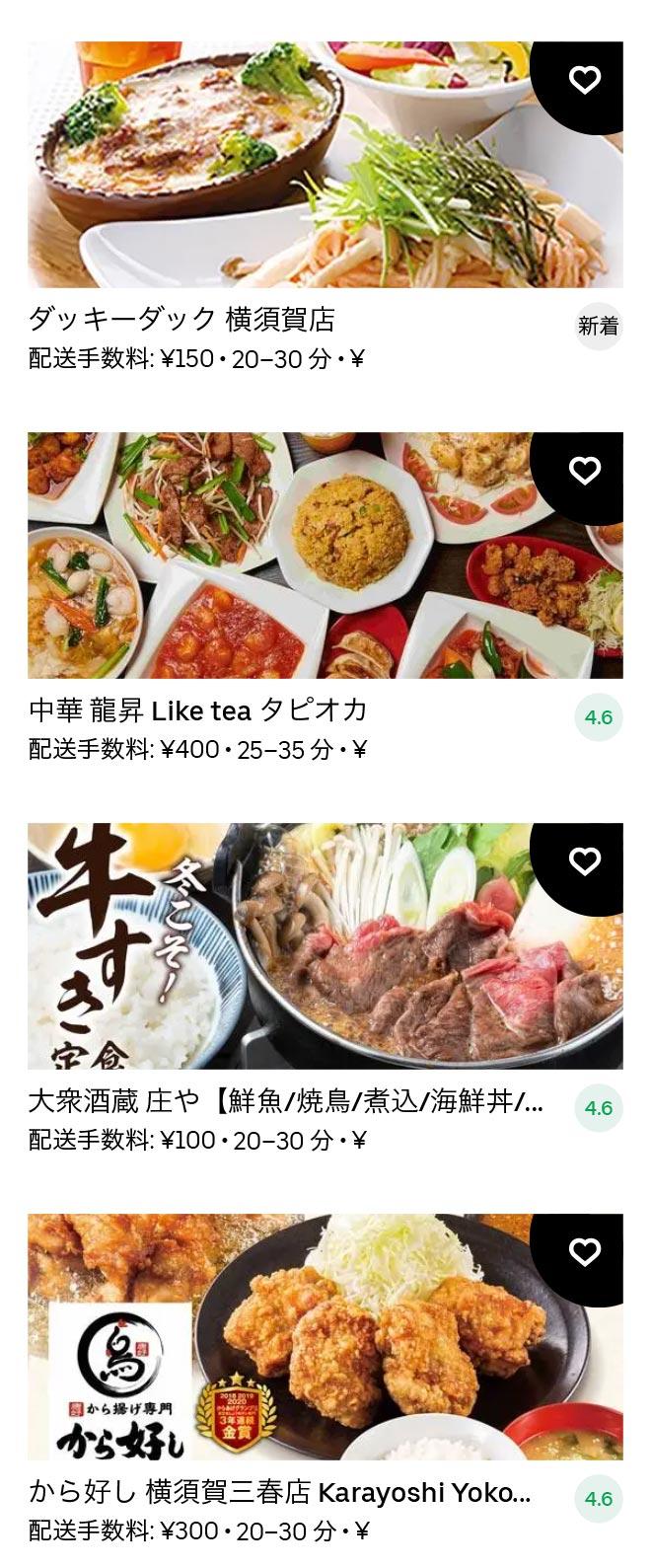 Yokosuka chuo menu 2011 11