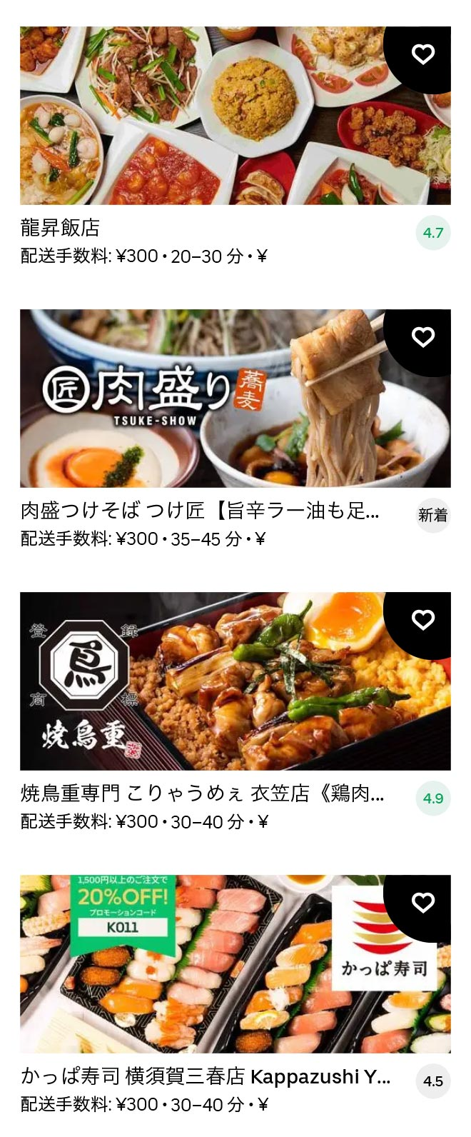 Yokosuka chuo menu 2011 12