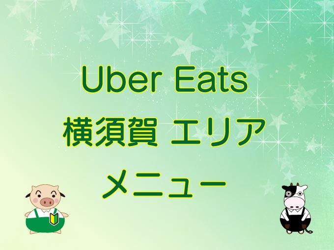 Uber Eats(ウーバーイーツ)横須賀エリア・メニューのキャッチ画像