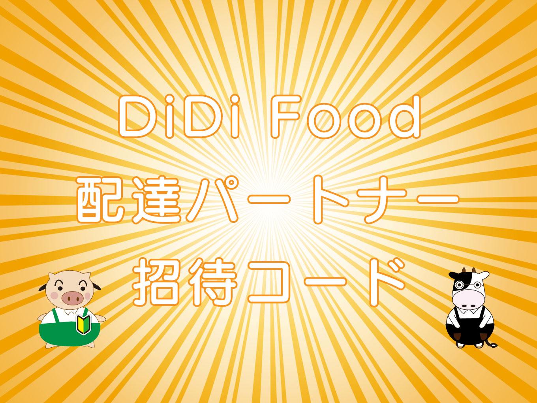 DiDi Food(ディディフード)招待コードのキャッチ画像
