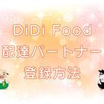 DiDi Food(ディディフード)配達パートナー・登録方法のキャッチ画像