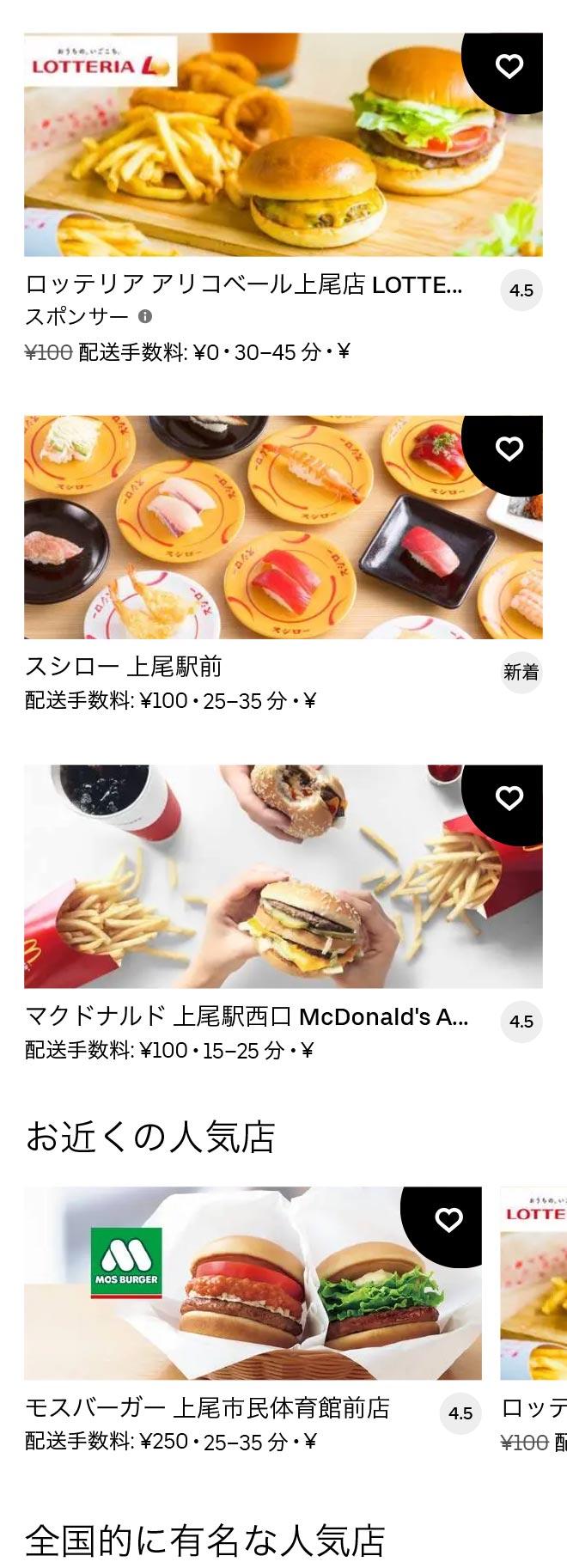 Ageo menu 2012 01