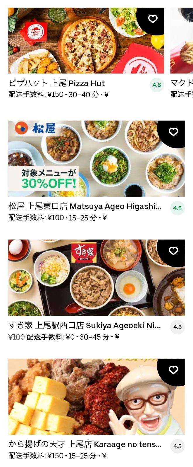 Ageo menu 2012 02