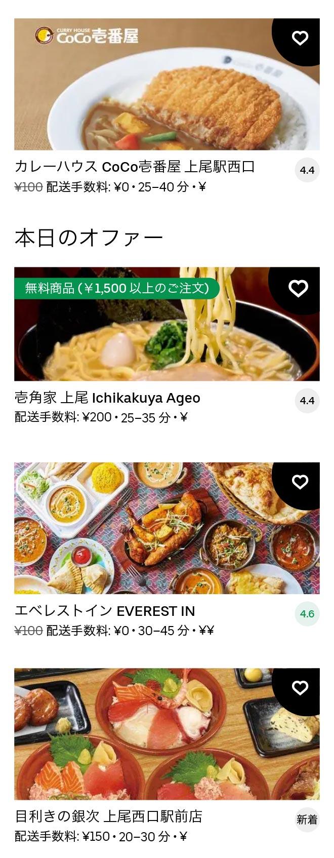 Ageo menu 2012 03