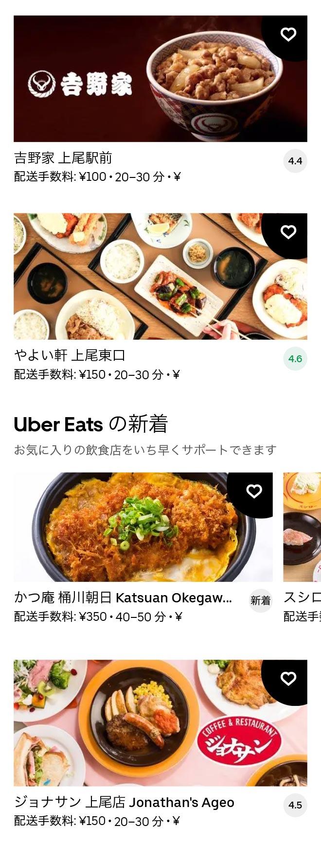 Ageo menu 2012 04